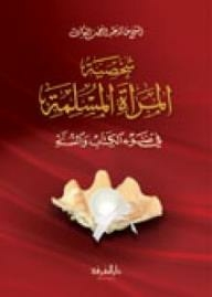 Personal Muslim women in the light of the Quran and Sunnah