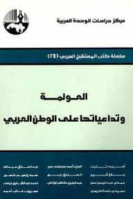 Globalization and its impact on the Arab world (a series of books of the Arab Future)