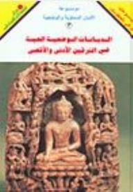 Encyclopedia of heavenly religions and the situation Series # 3: religions live situation in the Near and Far (Encyclopedia of Religions)