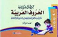 Simplify reading and writing Arabic letters