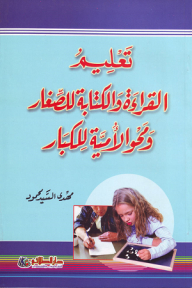 Literacy education for young and adult literacy