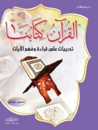 Quran our book (training to read and understand the verses)