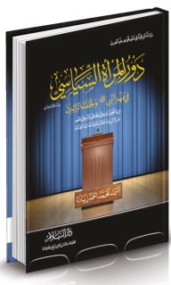 The political role of women in the era of the Prophet peace be upon him and Caliphs - and the historic achievement of a legislative and jurisprudential and to understand the role of Mr. Aisha in the events of sedition