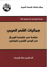 Aesthetics of Arabic poetry: a study in the philosophy of beauty in the consciousness of poetic pre-Islamic (doctoral theses) series