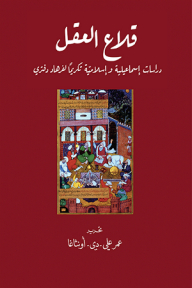 Castles of the mind; Studies and Ismaili Muslim in honor of Farhad Daftary