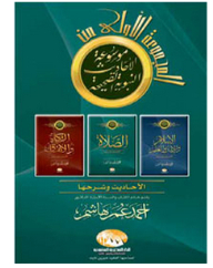 The first group of: Encyclopedia of hadith correct