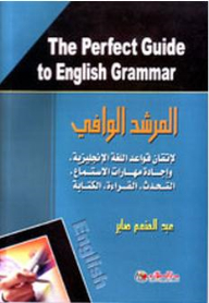 Guide to adequate mastery of English Grammar The Perfect Guide to English Grammar; To master Alangelazah.althdt.alqrah.ketabh language rules