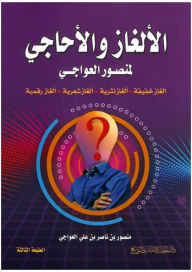 Puzzles, riddles Mansour Awaji (light puzzles, riddles prose, mysteries of poetry, digital mysteries)