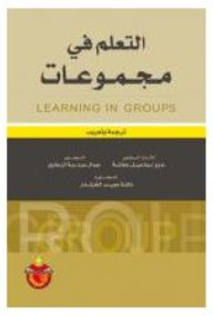 Learning in groups: LEARNING IN GROUPS