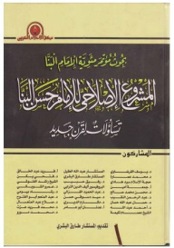 The reform project of Imam Hassan al-Banna questions for a new century