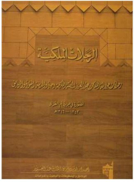 Trips Royal: Tours of His Majesty King Abdul Aziz to Mecca and Medina and Riyadh newspaper published in Umm Al-Qura 1343 - 1346