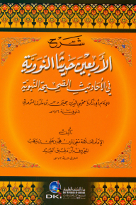 Explanation of the newly forty nuclear correct in the hadith - two colors