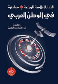 Informative historical and contemporary issues in the Arab world