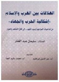 Relations between the West and Islam & quot; the problem of war and Jihad & quot ;: from the repercussions of the confrontation and misunderstanding ... to the prospects of understanding and dialogue