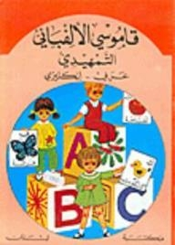 Dictionaries, catalogs: alphabetical lexical primer, Arabic - English