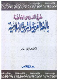Private teaching methods in Arabic and Islamic Education