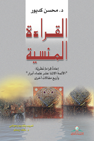 Reading forgotten (re-read the theory: the twelve imams and scholars Abrar four other articles)