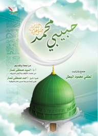 Habibi Mohammed (peace be upon him)