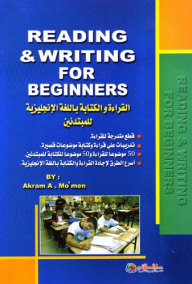 Reading and writing in English for beginners READING & amp; WRITING FOR BEGINNERS; Cut a gradient read, exercises on reading and writing short topics, the subject of 50 and 50 read the subject of writing for beginners, the fastest way to master reading an