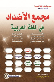 Antibody complex in the Arabic language (Encyclopedia of Science Arabic Language: Dictionaries)