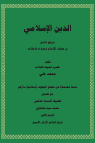 The Islamic Religion; A comprehensive reference sources in Islam and the principles and provisions of