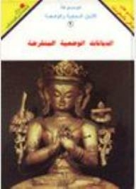 Encyclopedia of heavenly religions and the situation Series # 2: Religions situation Extinct (Encyclopedia of Religions)