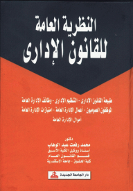 General Theory of Administrative Law