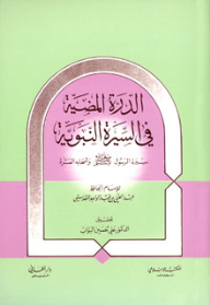 Dura Alamadah in the Biography of the Prophet, the biography of the Prophet peace be upon him and his companions ten