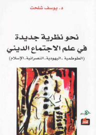 Towards a new theory in sociology and religious (totemism, Judaism, Christianity, Islam)