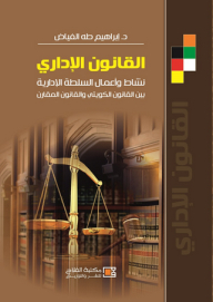 Administrative Law ; Activity and the administrative work of the Authority between Kuwait and Comparative Law