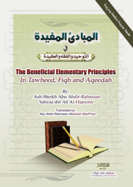 Useful principles in theology, jurisprudence and doctrine (English) The Beneficial Elementary Principles In Tawheed, Fiqh and Aqeedah