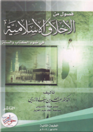 Chapters of Islamic ethics in light of the Quran and Sunnah