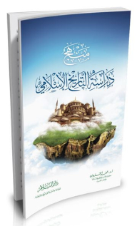 Approach to the study of Islamic history