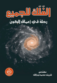 Astronomy for all; Journey in the depths of the universe