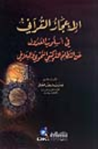 Miracle of the Holy Quran in the method of reverse compositional system grammar and rhetoric