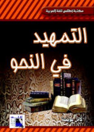 Boot in as (Atlas Library Arabic Language)