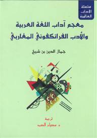 Glossary of Literature Arabic Language and Literature Francophone Maghreb