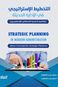 Strategic planning in modern management: basic concepts of strategic planners