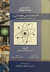 Peaceful use of nuclear energy and the role of the International Atomic Energy Agency
