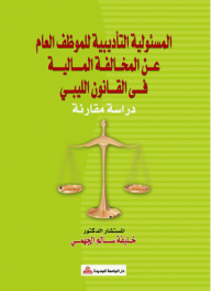 Disciplinary responsibility of the employee for the financial offense in Libyan law - a comparative study