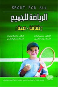 Sport for All (Culture - Health)