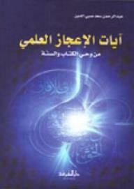Verses of the scientific miracles inspired by the Quran and Sunnah