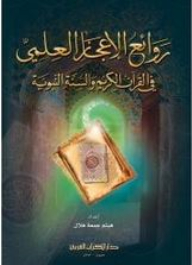 Masterpieces of the scientific miracles in the Holy Quran and the Sunnah of the Prophet