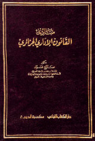 The principles of administrative law, the Algerian