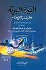Biography of the Prophet - Ibn Hisham half with a statement of what the blessings of the mark in his book (true biography of the Prophet)