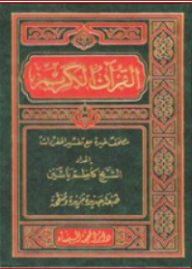 The Holy Quran ; Koran with the finest interpretation of the vocabulary