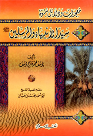 Miracles and signs of the prophecy of the master of the prophets and messengers peace be upon him
