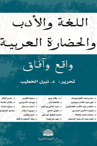 Language and Literature and Civilization Arabic: Reality and Prospects