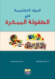 Educational materials in early childhood