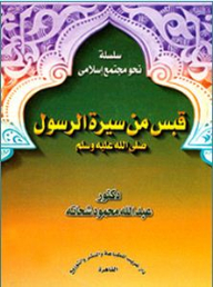 QBs of the biography of the Prophet (peace be upon him)
